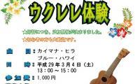 http://www.okuina.com/wp/wp-content/uploads/2017/01/ウクレレ34-wpcf_200x120.jpg