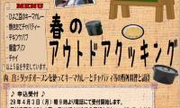 http://www.okuina.com/wp/wp-content/uploads/2017/02/キャプチャ-wpcf_200x120.jpg