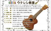 http://www.okuina.com/wp/wp-content/uploads/2017/03/ウクレレ教室2-wpcf_200x120.jpg