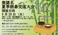 http://www.okuina.com/wp/wp-content/uploads/2017/05/囲碁チラシ-wpcf_200x120.jpg