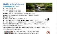 http://www.okuina.com/wp/wp-content/uploads/2017/06/ノルディックウォーク7月1-wpcf_200x120.jpg