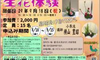 http://www.okuina.com/wp/wp-content/uploads/2017/08/生花体験チラシ-wpcf_200x120.jpg