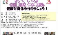 http://www.okuina.com/wp/wp-content/uploads/2017/12/健康体操⑥1-wpcf_200x120.jpg