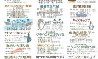 http://www.okuina.com/wp/wp-content/uploads/2018/02/2019年間チラシ1-wpcf_200x120.jpg