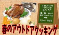 http://www.okuina.com/wp/wp-content/uploads/2018/03/キャプチャ11-wpcf_200x120.jpg