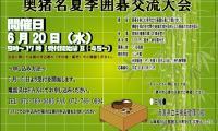 http://www.okuina.com/wp/wp-content/uploads/2018/04/キャプチャ1-wpcf_200x120.jpg