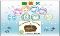 http://www.okuina.com/wp/wp-content/uploads/2018/04/チラシ2-wpcf_200x120.jpg