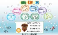 http://www.okuina.com/wp/wp-content/uploads/2018/04/2回-wpcf_200x120.jpg