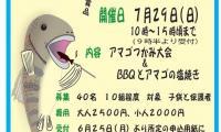 http://www.okuina.com/wp/wp-content/uploads/2018/06/アマゴ大会-wpcf_200x120.jpg
