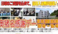 http://www.okuina.com/wp/wp-content/uploads/2018/09/チラシ大-wpcf_200x120.jpg