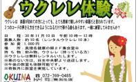http://www.okuina.com/wp/wp-content/uploads/2018/09/30年体験会-wpcf_200x120.jpg