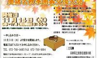 http://www.okuina.com/wp/wp-content/uploads/2018/09/30年秋-wpcf_200x120.jpg