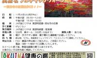 http://www.okuina.com/wp/wp-content/uploads/2018/10/30.11.202-wpcf_200x120.jpg
