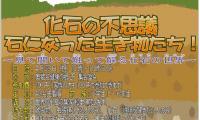 http://www.okuina.com/wp/wp-content/uploads/2019/02/化石-wpcf_200x120.jpg