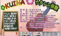 http://www.okuina.com/wp/wp-content/uploads/2019/02/omote-wpcf_200x120.jpg