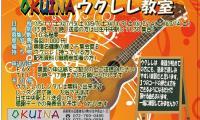 http://www.okuina.com/wp/wp-content/uploads/2019/03/秋-wpcf_200x120.jpg