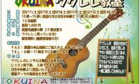 http://www.okuina.com/wp/wp-content/uploads/2019/03/4月分-wpcf_200x120.jpg