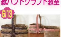 http://www.okuina.com/wp/wp-content/uploads/2019/04/6.13-wpcf_200x120.jpg