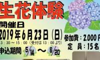 http://www.okuina.com/wp/wp-content/uploads/2019/05/生花体験チラシ6月23日-e1557197154820-wpcf_200x120.jpg