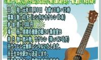 http://www.okuina.com/wp/wp-content/uploads/2019/09/ウクレレ体験-wpcf_200x120.jpg