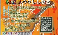 http://www.okuina.com/wp/wp-content/uploads/2019/09/秋-wpcf_200x120.jpg