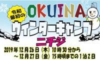 http://www.okuina.com/wp/wp-content/uploads/2019/10/キャプチャ3-wpcf_200x120.jpg