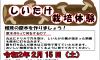 http://www.okuina.com/wp/wp-content/uploads/2019/12/キャプチャ11-wpcf_100x60.png
