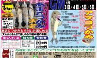 http://www.okuina.com/wp/wp-content/uploads/2020/02/春のアマゴチラシ2020-wpcf_200x120.jpg