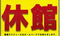 http://www.okuina.com/wp/wp-content/uploads/2020/11/休館のお知らせ-wpcf_200x120.jpg
