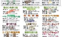 http://www.okuina.com/wp/wp-content/uploads/2021/08/年間行事一覧2021令和3年-wpcf_200x120.jpg