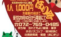 http://www.okuina.com/wp/wp-content/uploads/2021/08/3年度いもほり会チラシ-wpcf_200x120.jpg